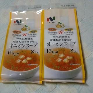 2つの産地のたまねぎを使ったオニオンスープ8袋入り×2袋(インスタント食品)