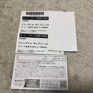 イオンシネマ 無料券&ポップコーン券2枚(その他)