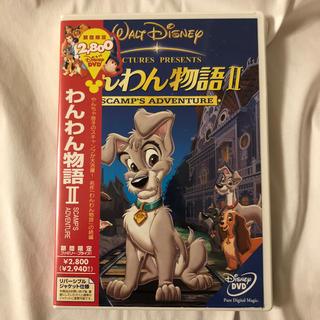 ディズニー(Disney)のわんわん物語Ⅱ DVD(キッズ/ファミリー)