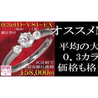 15号 0.3ct サイドダイヤ付 トップグレード ダイヤモンド  エンゲージ(リング(指輪))