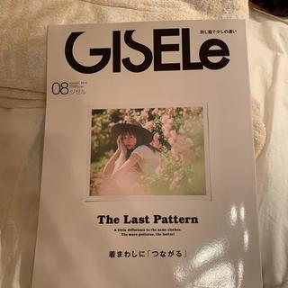 タカラジマシャ(宝島社)のGISELe♡8月号(ファッション)