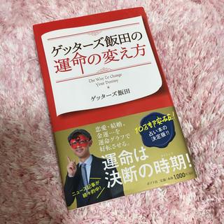 ゲッターズ飯田の運命の変え方(趣味/スポーツ/実用)