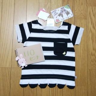 シマムラ(しまむら)の110♪新品タグ付き♪ボーダー柄半袖Tシャツ♪白×黒♪レモン♪裾ポイント♪(Tシャツ/カットソー)
