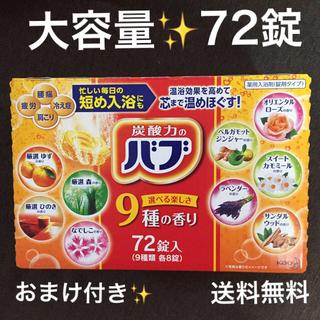 花王 - 大容量72錠 ✨ 花王  炭酸力のバブ  入浴剤     《即購入OK》
