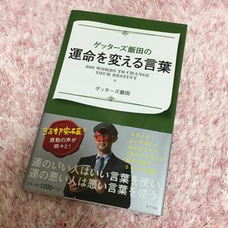 ゲッターズ飯田の運命を変える言葉(趣味/スポーツ/実用)