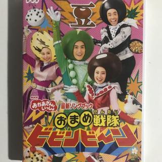 NHK 「おかあさんといっしょ」 おまめ戦隊ビビンビ~ン DVD(キッズ/ファミリー)