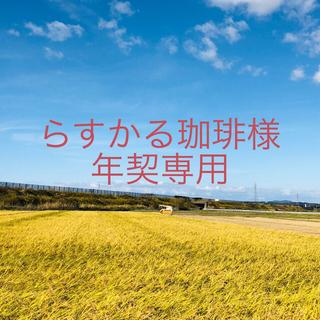 【らすかる珈琲様 年契専用】平成30年度米こまち精米25③ ひとめ精米25②(米/穀物)