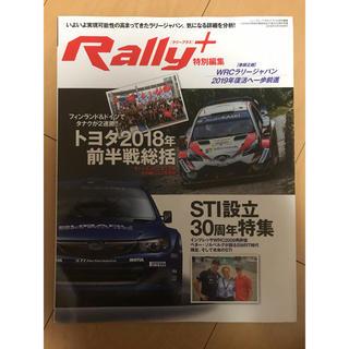 雑誌 RALLY+ ラリープラス 特別編集 トヨタ2018年前半総括 WRC(趣味/スポーツ)
