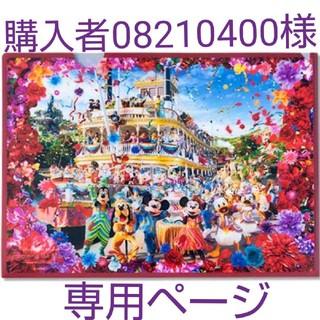 ディズニー(Disney)の購入者08210400様専用☆クリアホルダー(キャラクターグッズ)