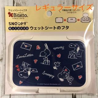 ビタット スヌーピー ラブレター☆レギュラーサイズ【新品】(その他)