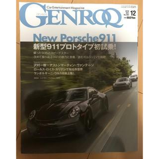 雑誌 GENROQ ゲンロク 自動車 ポルシェ 2018年12月号(趣味/スポーツ)