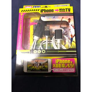 iPhone用キャストケーブル(映像用ケーブル)