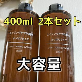 MUJI (無印良品) - 迅速発送/無印 エイジングケア化粧水 さっぱりタイプ 400ml 2本セット