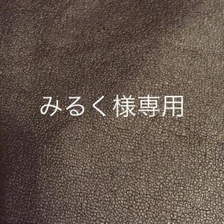 みるく様専用(ボディケア/エステ)