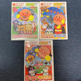 アンパンマン(アンパンマン)のアンパンマン 知育DVD きせつのうた 春、夏、秋(キッズ/ファミリー)