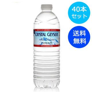 【★】訳アリ格安!クリスタルガイザー エコボトル 500ml 40本(ミネラルウォーター)