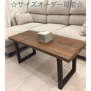 数量限定 ★ 一枚板 ローテーブル ★ サイズオーダー 組み立て不要 おしゃれ(ローテーブル)