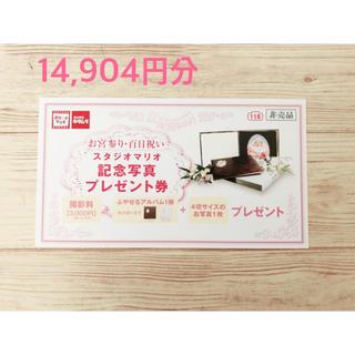 キタムラ(Kitamura)のスタジオマリオ 無料お試し券(お宮参り用品)