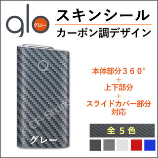 グロー(glo)のglo グロー シール ケース カバー カーボン スキンシール 全面 高級 灰(タバコグッズ)