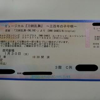 刀ミュ 1/30夜(ミュージカル)