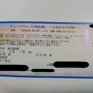 刀ミュ 2/1夜 (ミュージカル)