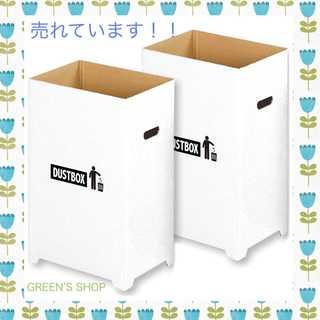 【売れています!】ダンボールダストボックス2個セット★新品・送料無料★(ごみ箱)