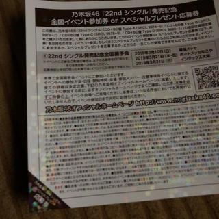 ノギザカフォーティーシックス(乃木坂46)の乃木坂46 全握券(女性アイドル)