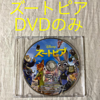ディズニー(Disney)のズートピア DVDのみ(キッズ/ファミリー)