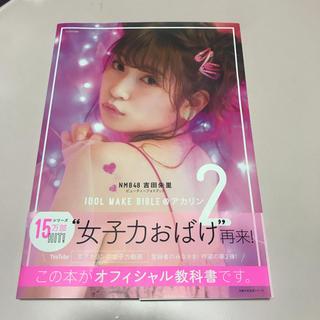 エヌエムビーフォーティーエイト(NMB48)の吉田朱里 写真集(アイドルグッズ)