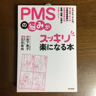 トウキョウショセキ(東京書籍)のPMSの悩みがスッキリ楽になる本(ノンフィクション/教養)