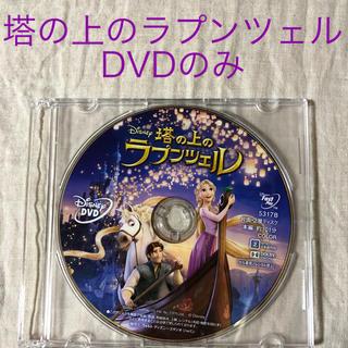 ディズニー(Disney)の塔の上のラプンツェル DVDのみ(キッズ/ファミリー)