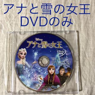 ディズニー(Disney)のアナと雪の女王 DVDのみ(キッズ/ファミリー)