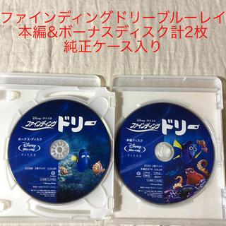 ディズニー(Disney)のファインディングドリー ブルーレイ 2枚 & 純正ケース(キッズ/ファミリー)