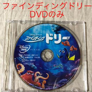 ディズニー(Disney)のファインディングドリー DVDのみ(キッズ/ファミリー)