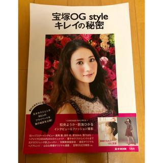 宝塚OG styleキレイの秘密 : 元タカラジェンヌ80人のプライベート&美…(ミュージカル)