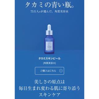 タカミ(TAKAMI)のタカミスキンピール(美容液)