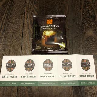 タリーズコーヒー(TULLY'S COFFEE)のタリーズ  ドリンクチケット5枚、シングルサーブ1packs(フード/ドリンク券)