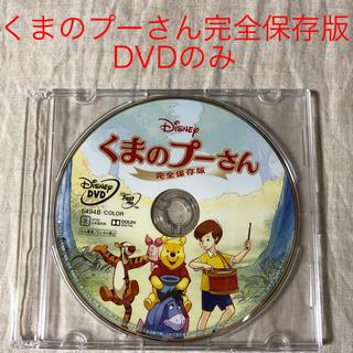 ディズニー(Disney)のくまのプーさん 完全保存版 DVDのみ(キッズ/ファミリー)