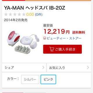 ヤーマン(YA-MAN)のYA-MAN アセチノヘッドスパリフト IB-20(スカルプケア)