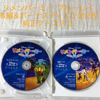 ディズニー(Disney)のリメンバーミー ブルーレイ 2枚 & 純正ケース(キッズ/ファミリー)