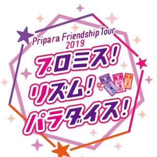 タカラトミーアーツ(T-ARTS)のプリパラ  ライブ ツアー 2019(声優/アニメ)