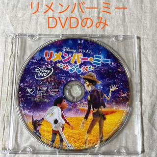 ディズニー(Disney)のリメンバーミー DVDのみ(キッズ/ファミリー)