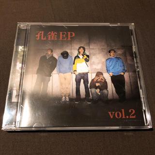 孔雀EP vol.2 / 孔雀(ヒップホップ/ラップ)