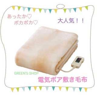 電気ボア敷き毛布♡ポカポカあったか♡ 【送料無料!!】(電気毛布)