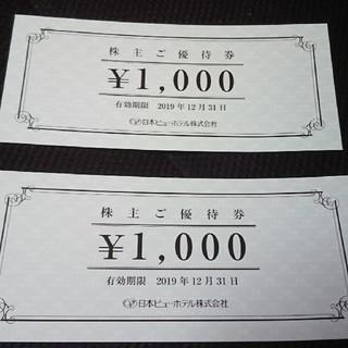 ★日本ビューホテル株主優待券2000円分★(宿泊券)