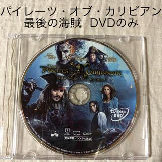 ディズニー(Disney)のパイレーツ・オブ・カリビアン 最後の海賊 DVDのみ(キッズ/ファミリー)