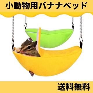 ハムスターベット バナナ ハンモックリス モモンガ 小動物 ベッド 530円(小動物)