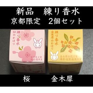 【SALE】新品 2個セット 京都限定 練り香水 金木犀 桜 椿堂(その他)