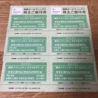 ■相鉄株主優待横浜ベイシェラトンホテル&タワーズ 6枚(宿泊券)