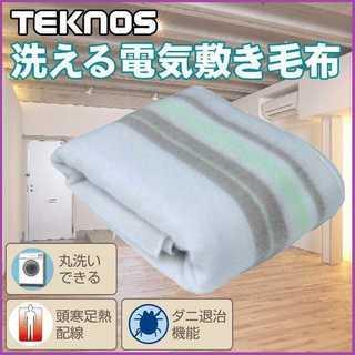 【人気No.1♪】洗える電気敷き毛布 140×80cm(電気毛布)